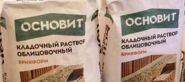 В Ульяновской области начато строительство предприятия по выпуску сухих строительных смесей